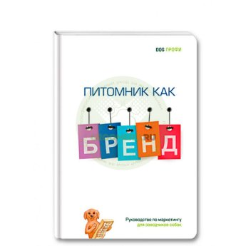 "Купить книгу ""Питомник как бренд"""